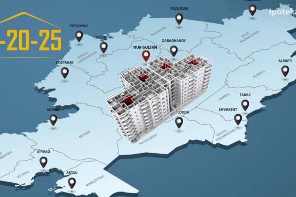 Ипотека в Казахстане в 2020 году