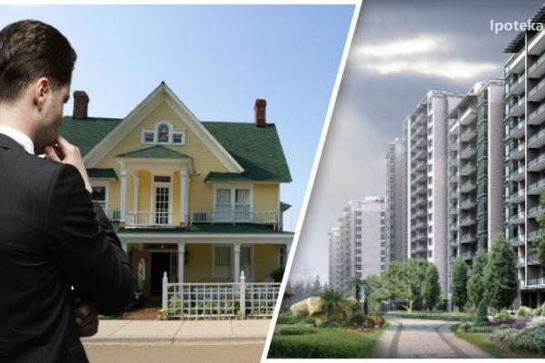 Что выбрать квартиру или дом