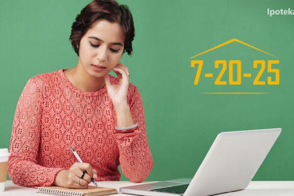 Как взять ипотеку по 7-20-25: разбираем по шагам