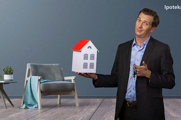 Как я брал ипотеку: личный опыт