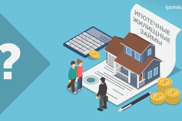 Ипотечные жилищные займы. Что это такое?