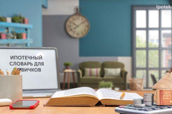 Ипотечный словарь для новичков